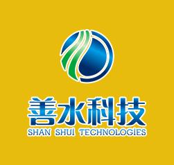 沈阳善水科技有限公司